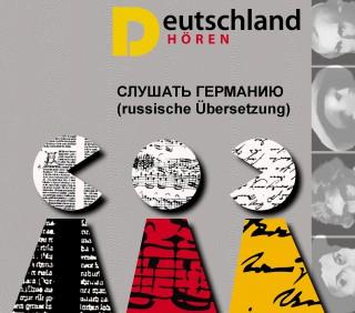 Corinna Hesse: Слушать Германию – Deutschland hören - Russischsprachige Fassung
